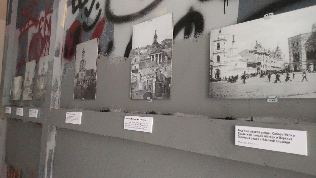 Выставка «Москва пешком. Изистории Китай-города»