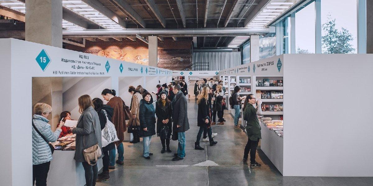 Ярмарка книг обискусстве Garage Art Book Fair 2017