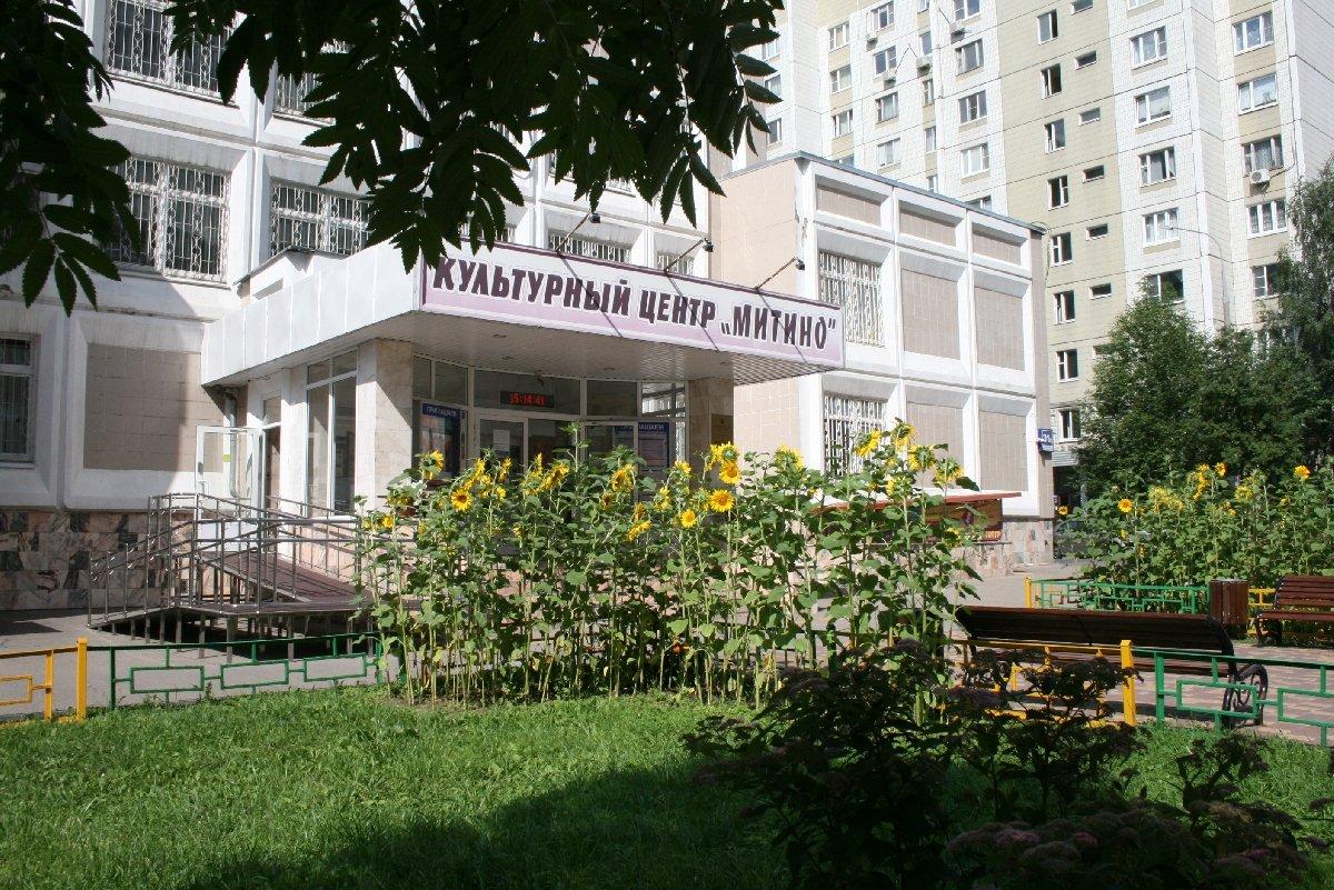 Культурный центр «Митино»
