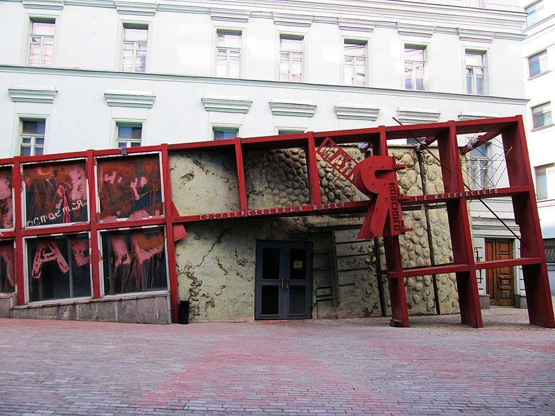 Государственный музей В.В. Маяковского