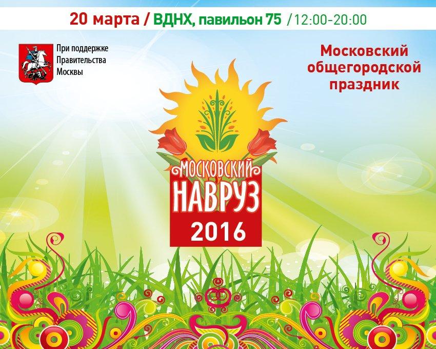 Московский общегородской праздник Навруз 2016