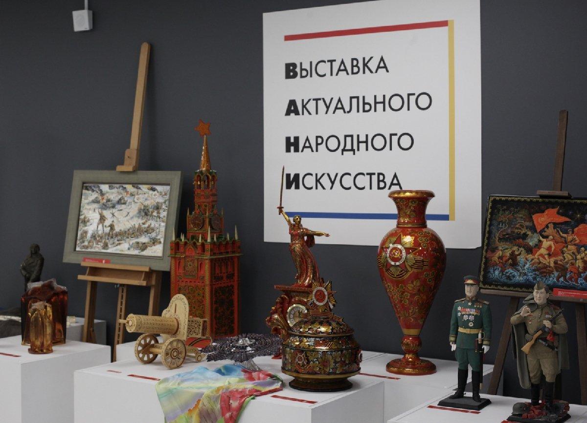Выставка актуального народного искусства наВДНХ