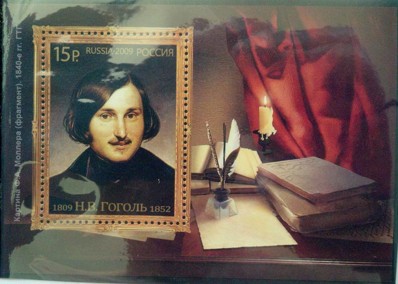 210-летие содня рождения Н.В. Гоголя вбиблиотеках Москвы