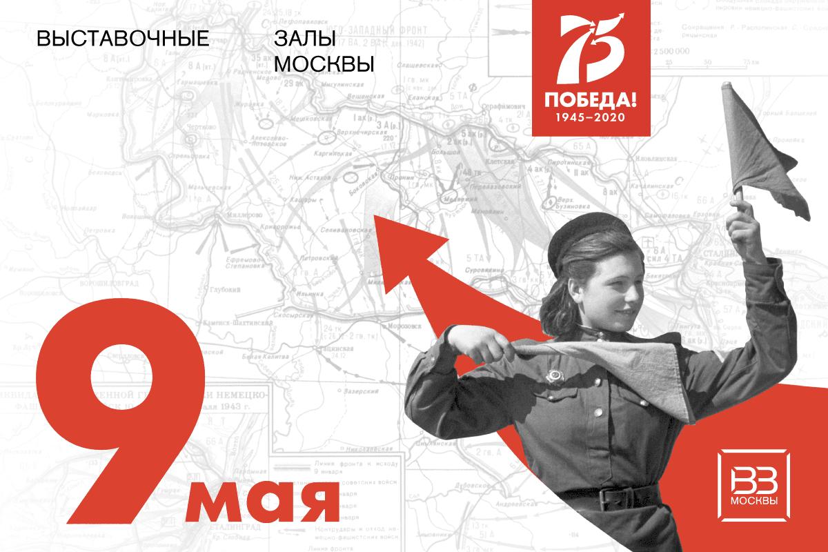 День Победы вВыставочных залах Москвы 2020