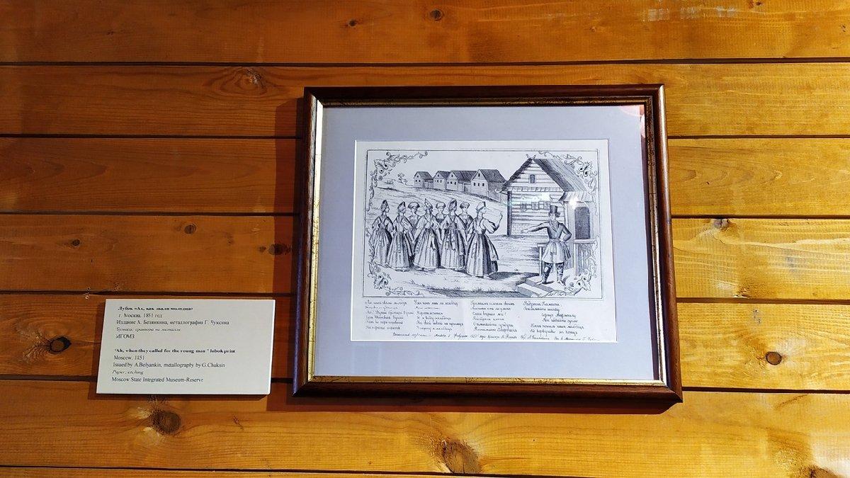 Выставка «Игры ивеселье врусской деревне»