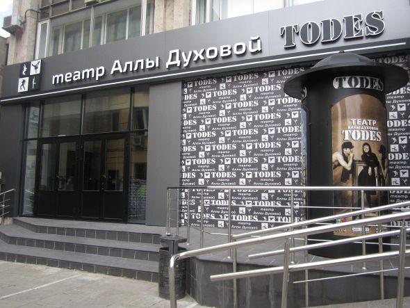 Театр Аллы Духовой «Todes»