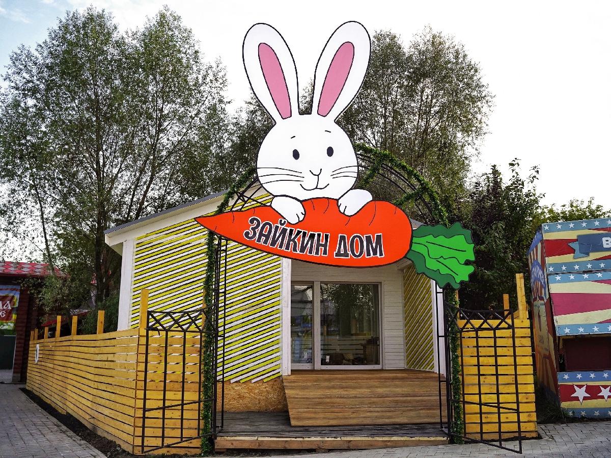 Открытие новой локации «Зайкин дом» впарке «Сказка»
