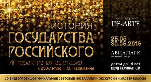 Выставка «История государства российского»