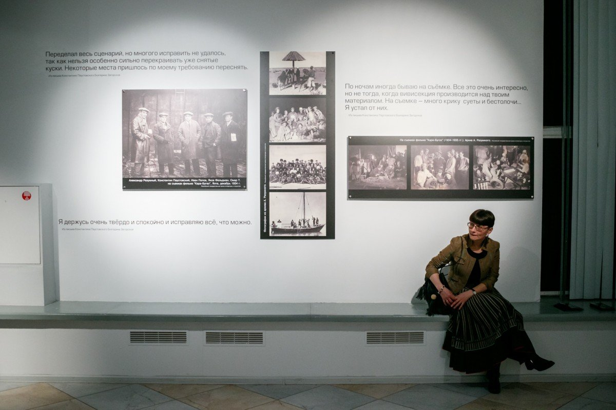 Выставка «Паустовский икино»