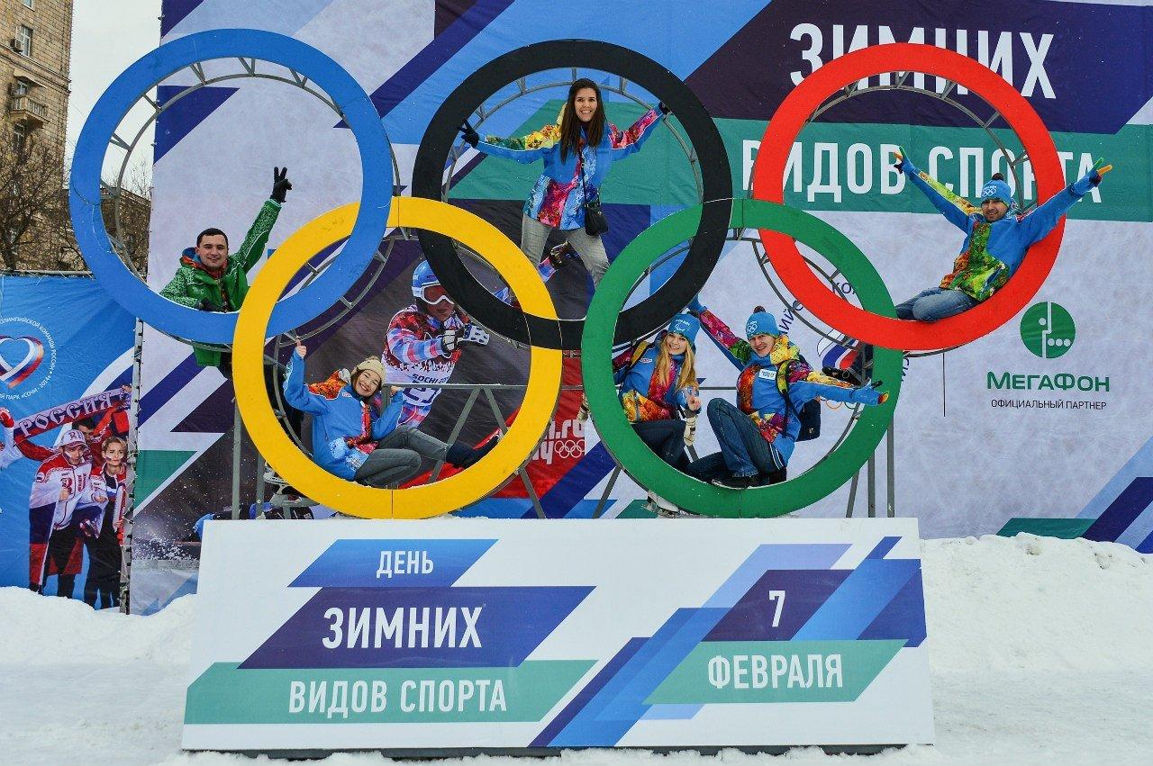 День зимних видов спорта впарках Москвы 2016