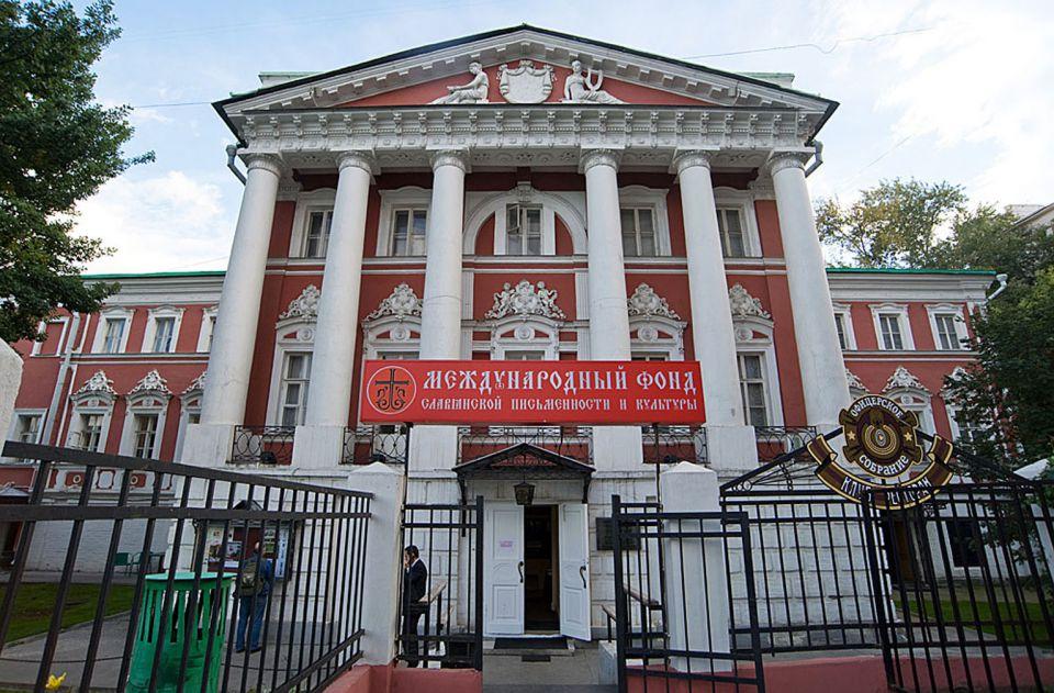 Фонд славянской письменности икультуры