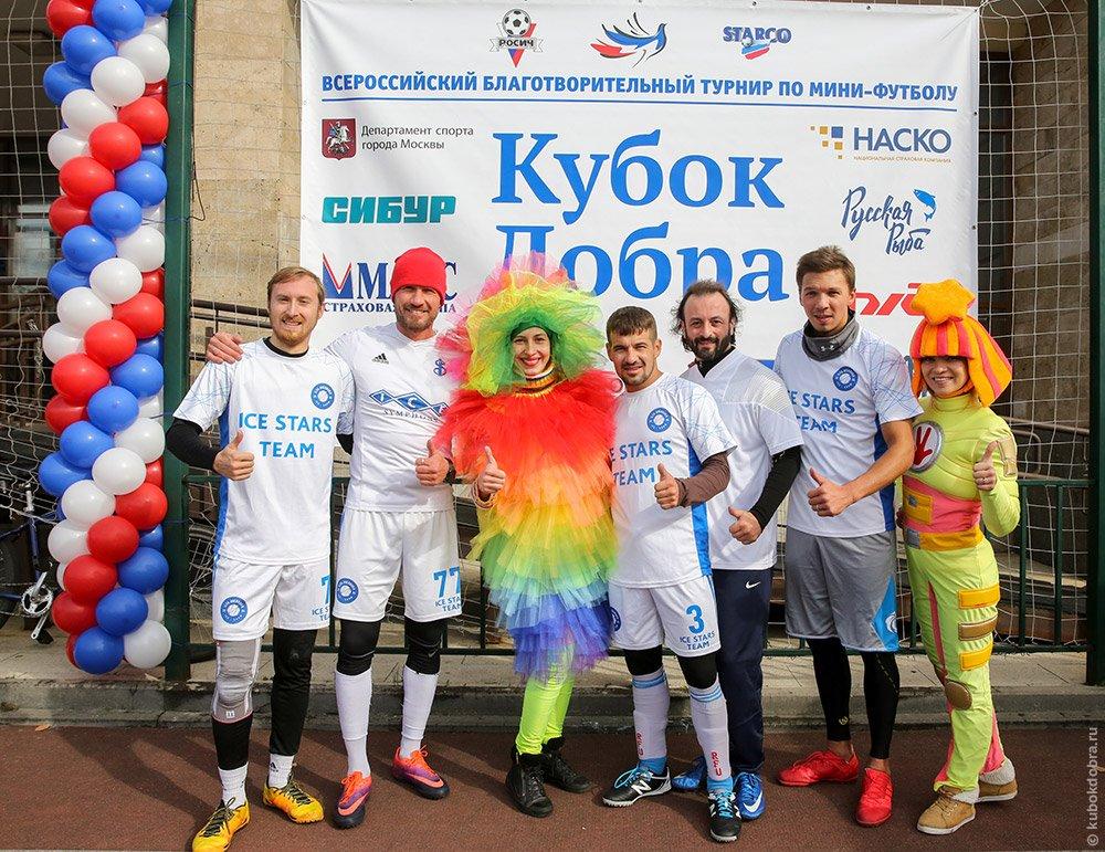 Благотворительный турнир помини-футболу «Кубок Добра» 2020