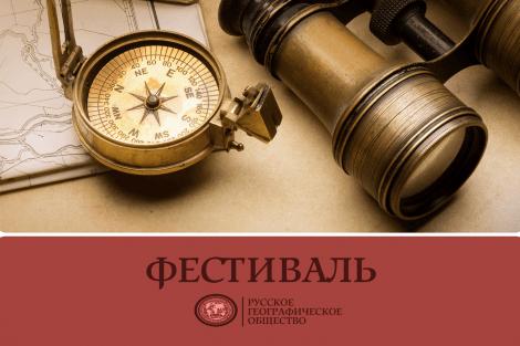 Фестиваль Русского географического общества 2015