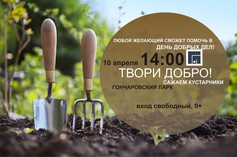 «День добрых дел» вГончаровском парке 2016