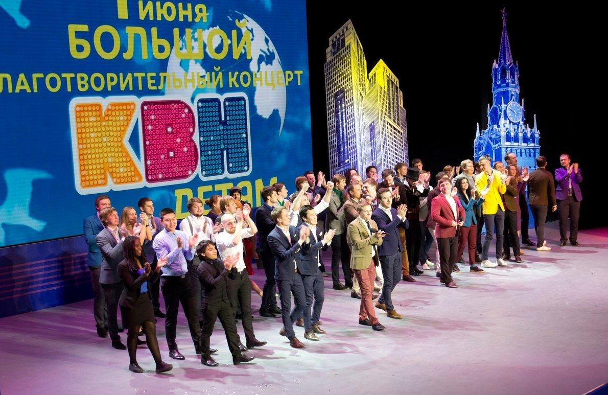 Благотворительный концерт «КВН– детям!» 2017
