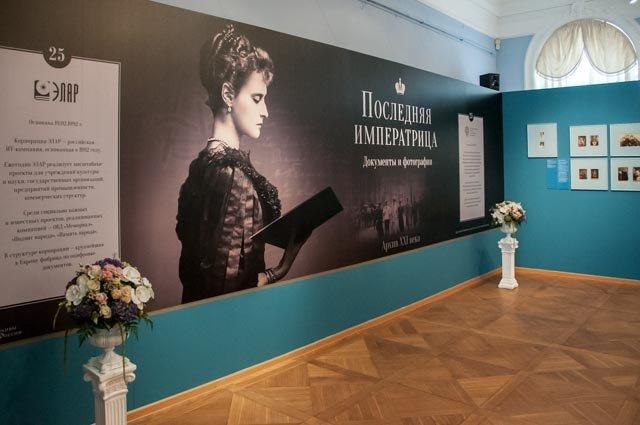 Выставка «Последняя императрица. Документы ифотографии»