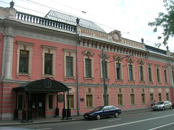 Выставочные залы Российской академии художеств