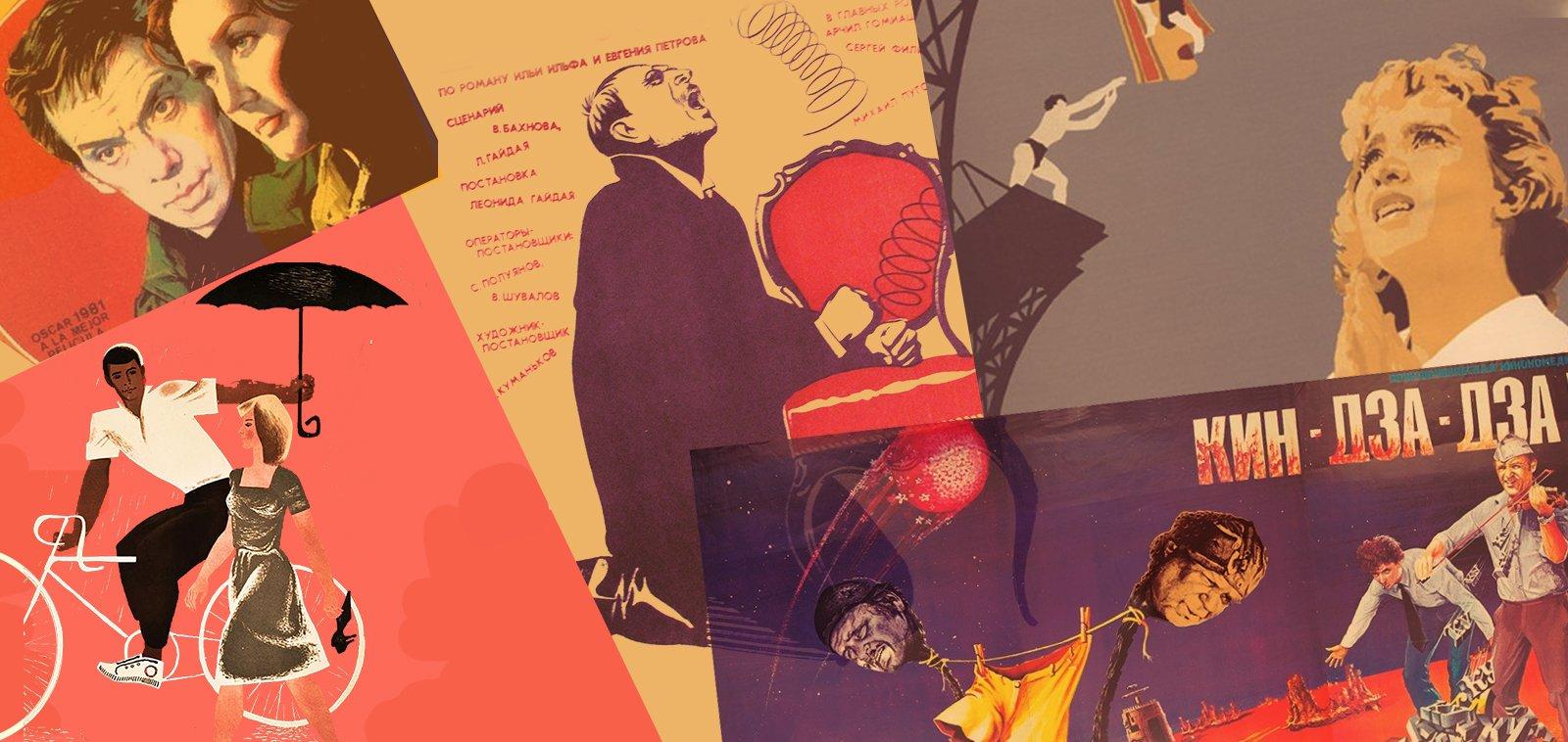 Выставка «История советского кино вкиноплакате. 1919–1991»