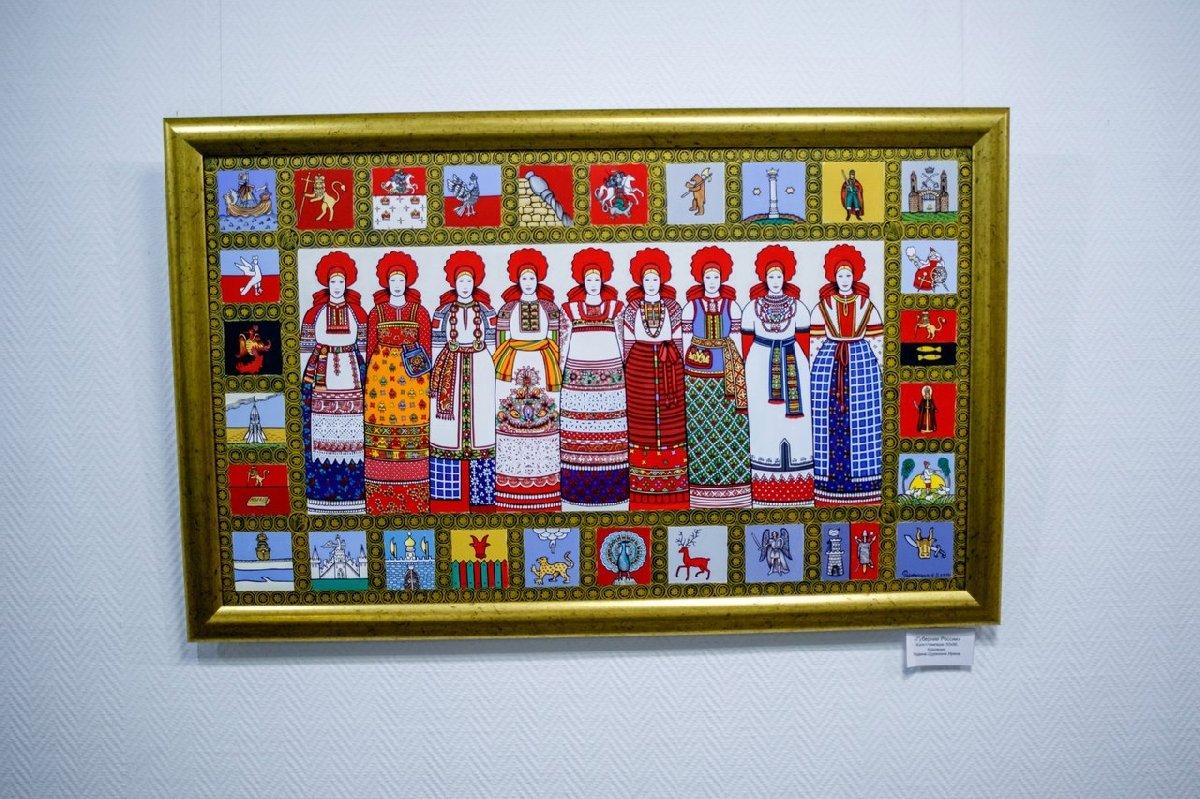 Выставка «Я люблю тебя, Россия»