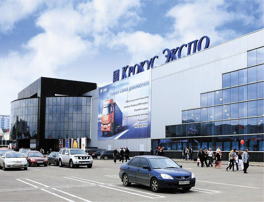 Москва мвц. крокус экспо