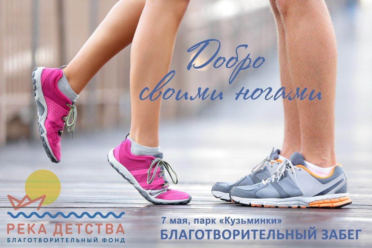 Благотворительный забег «Добро своими ногами»