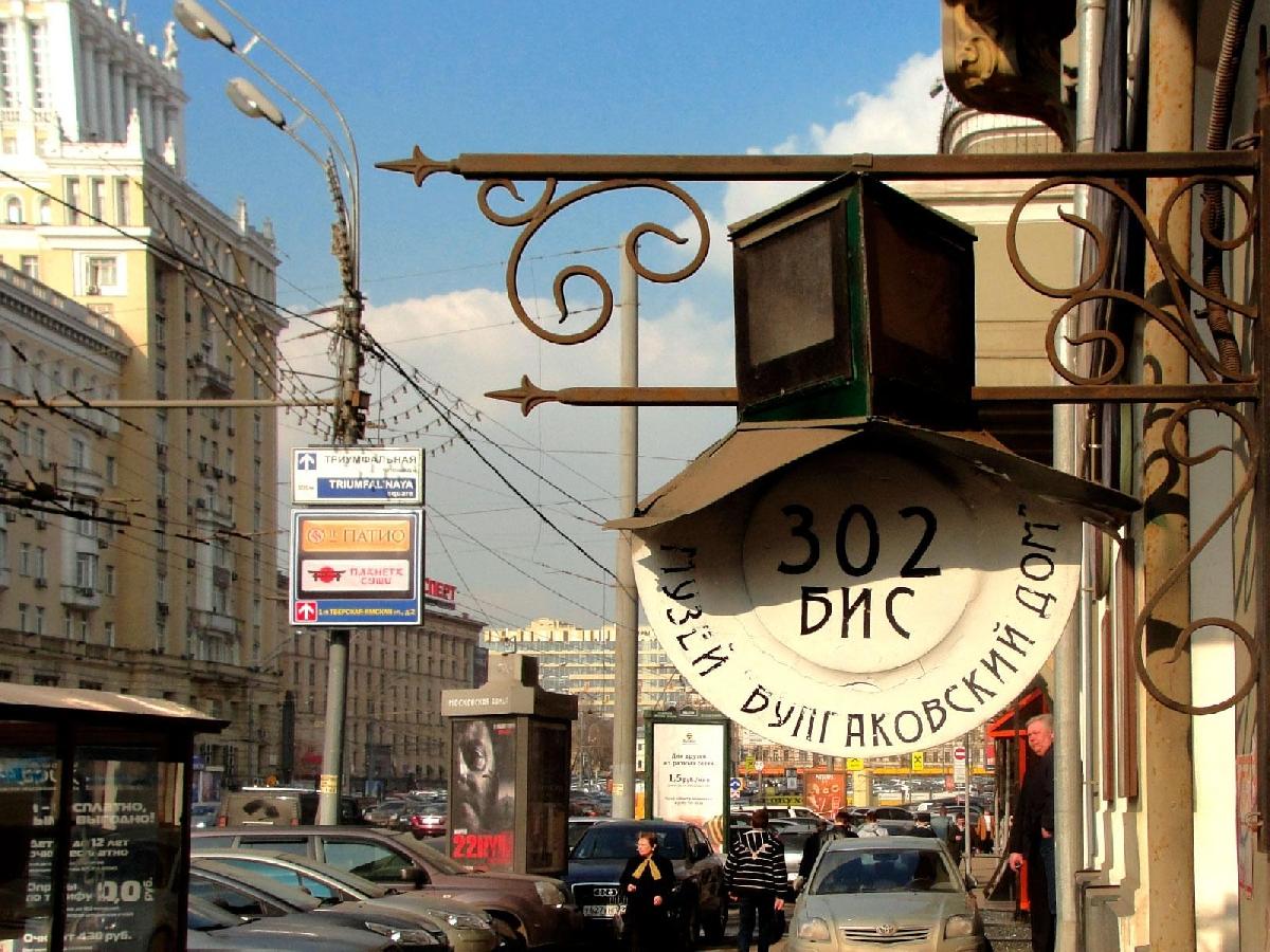Экскурсия «Булгаковская Москва: мистика иреальность»