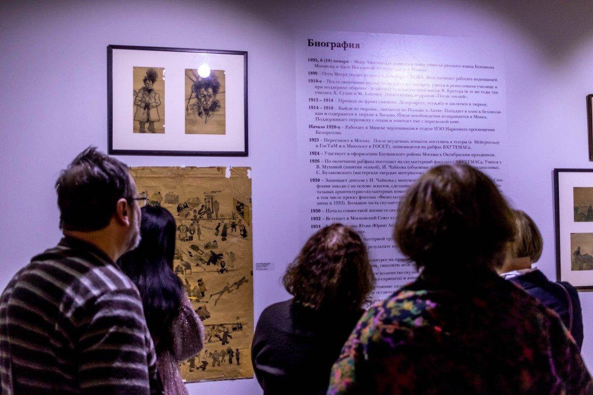 Выставка «Меер Айзенштадт. Ксинтезу 1930-х»