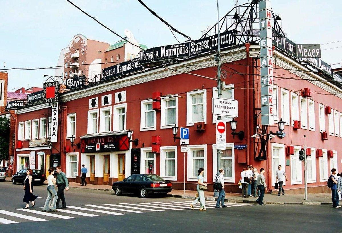 Московский театр наТаганке