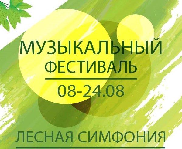 Фестиваль «Лесная симфония» 2016
