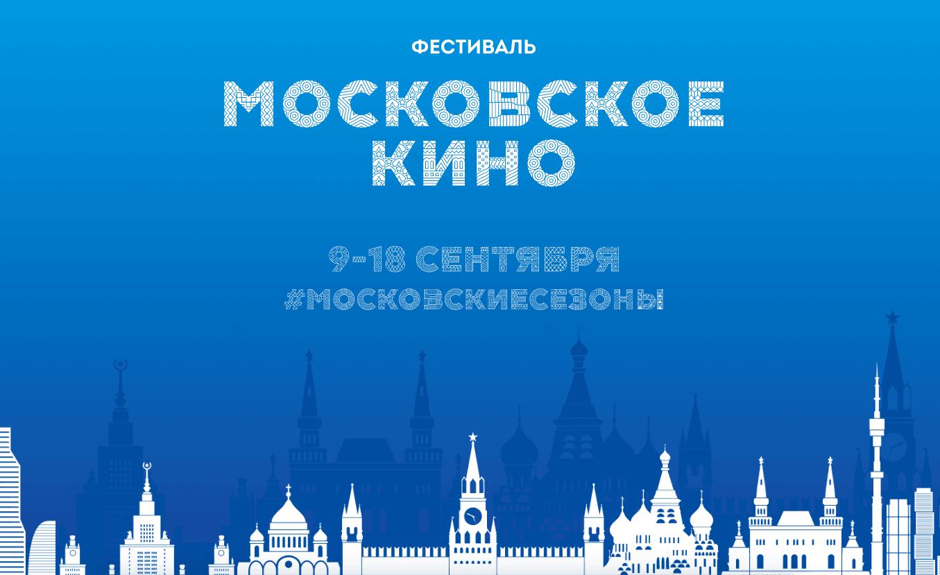 Фестиваль «Московское кино» 2016
