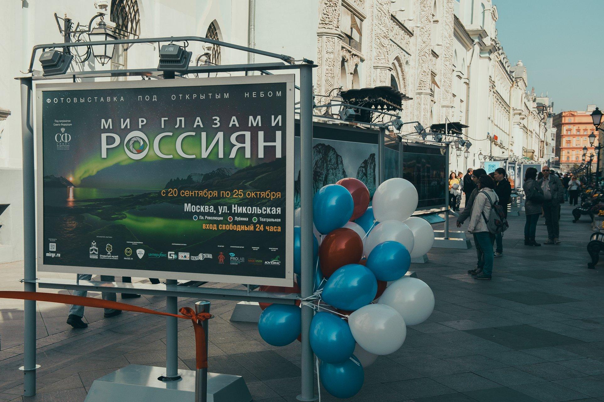 Фотовыставка под открытым небом «Мир глазами россиян» 2014
