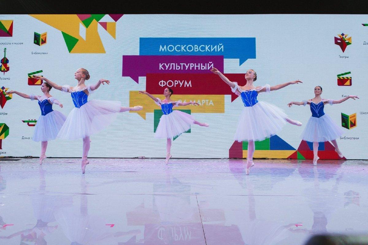 Московский культурный форум 2019