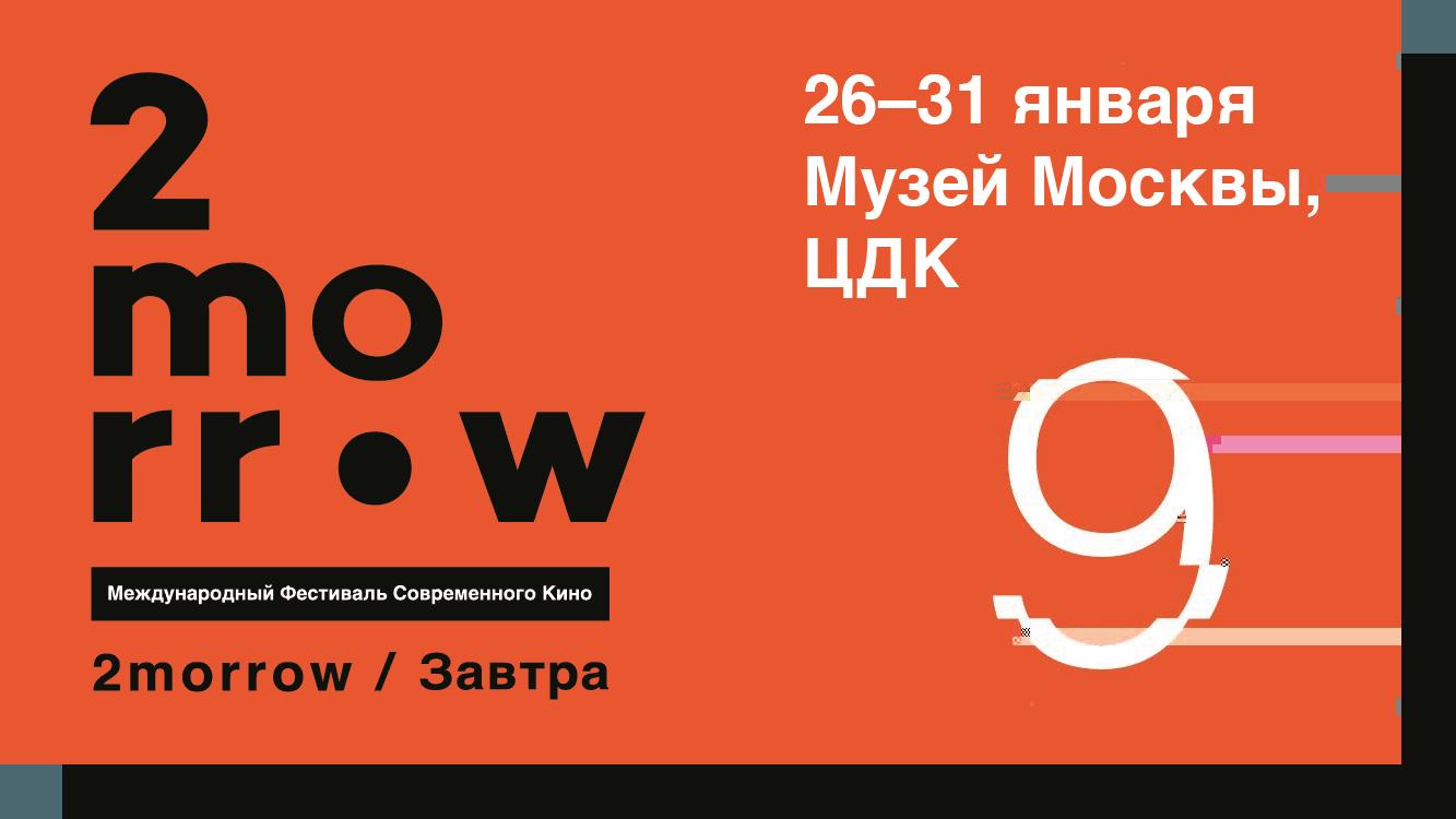 Международный фестиваль современного кино «2morrow/Завтра» 2016