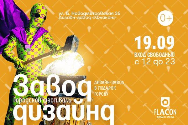 Городской фестиваль дизайна на«Флаконе» 2015