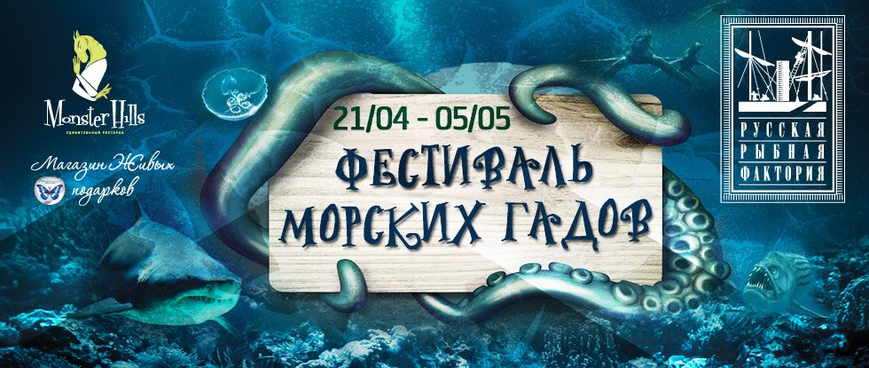 Фестиваль морских гадов