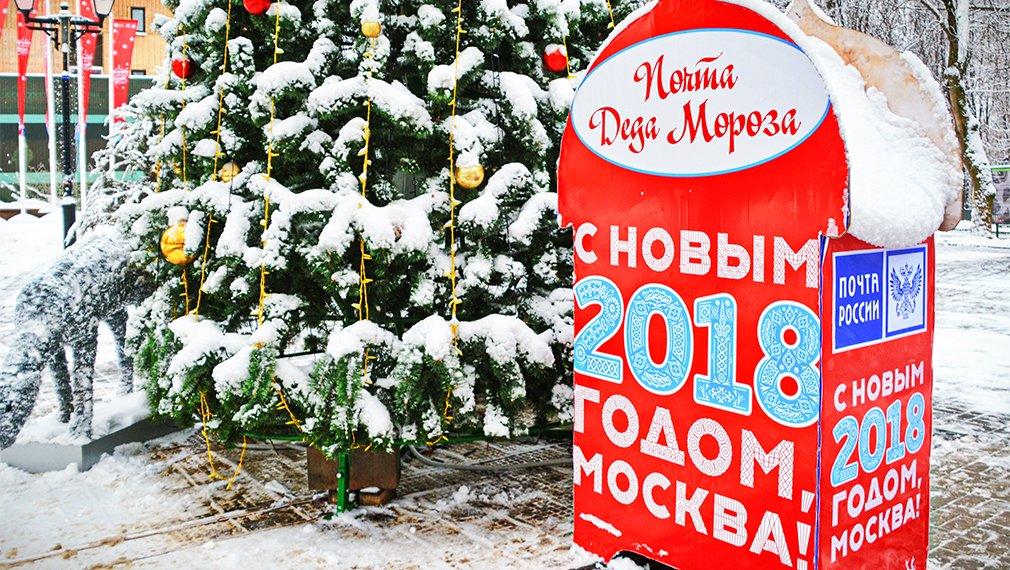Почта Деда Мороза впарках Москвы 2017