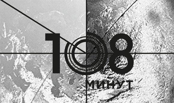Кинофестиваль окосмосе «108 минут»