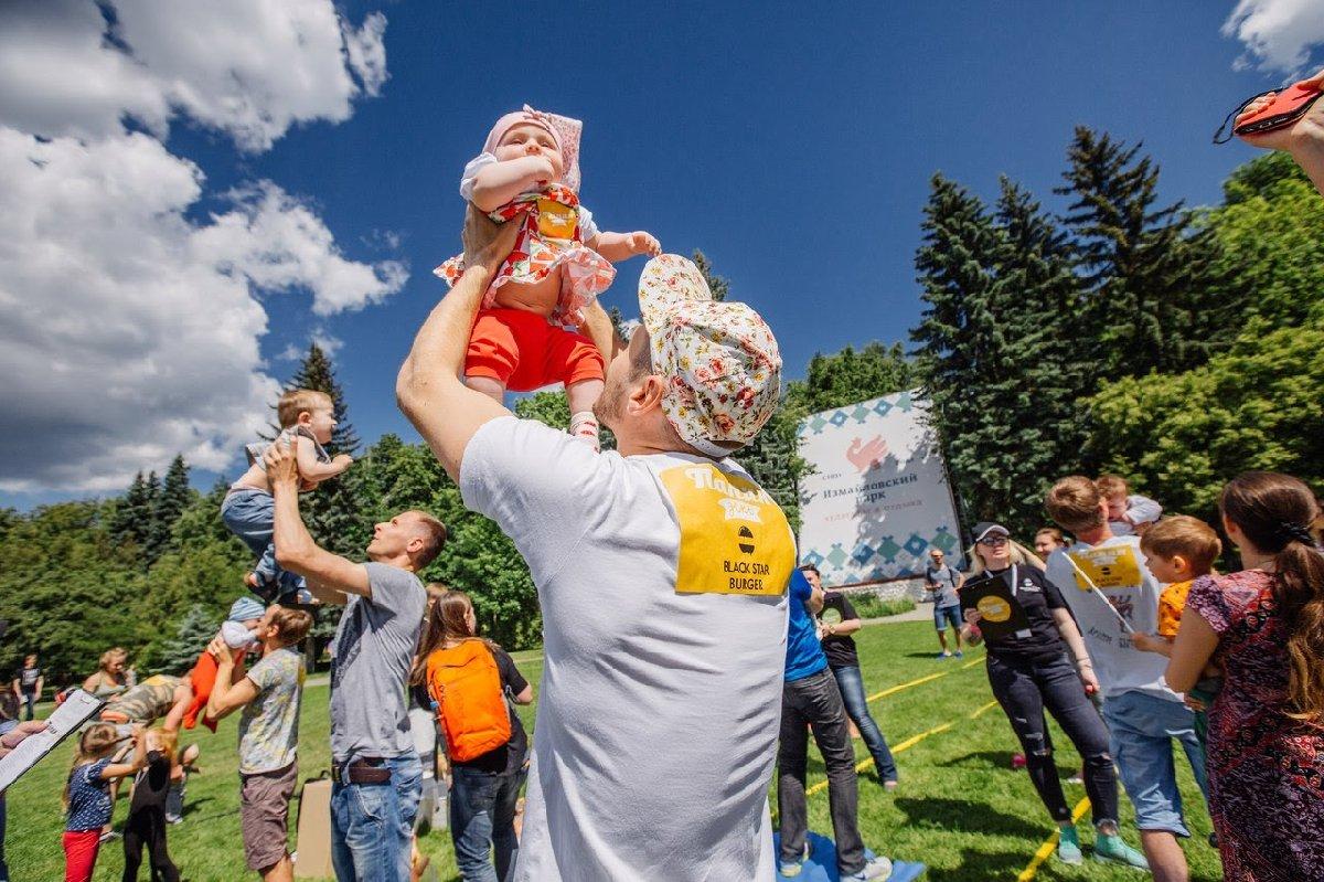 Семейный фестиваль «Папин день» 2018