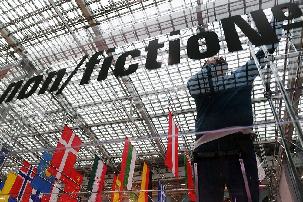 Ярмарка интеллектуальной литературы «Non/fiction» онлайн 2020