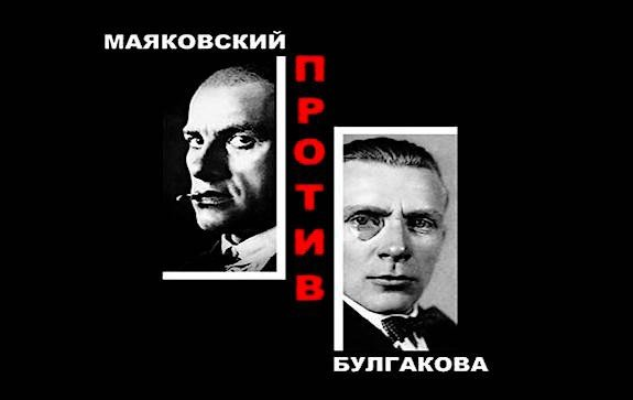 Выставка «Булгаков vsМаяковский»