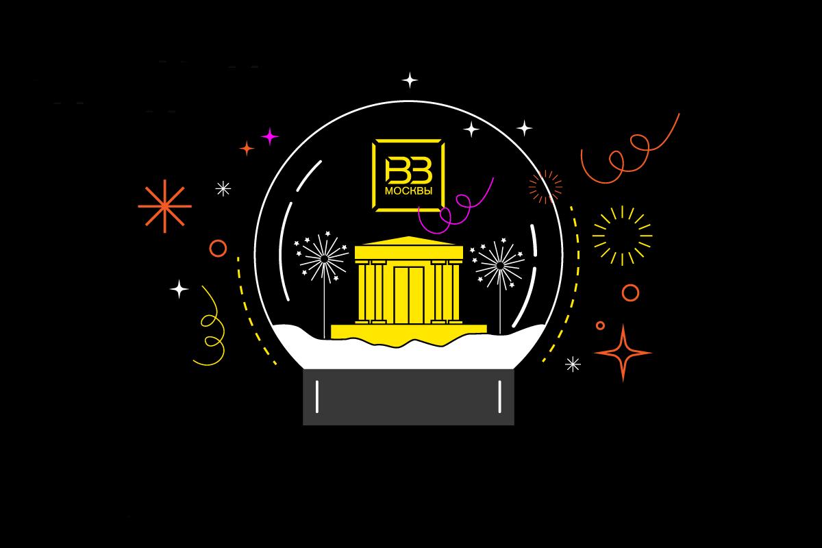 Новый год вВыставочных залах Москвы онлайн 2020