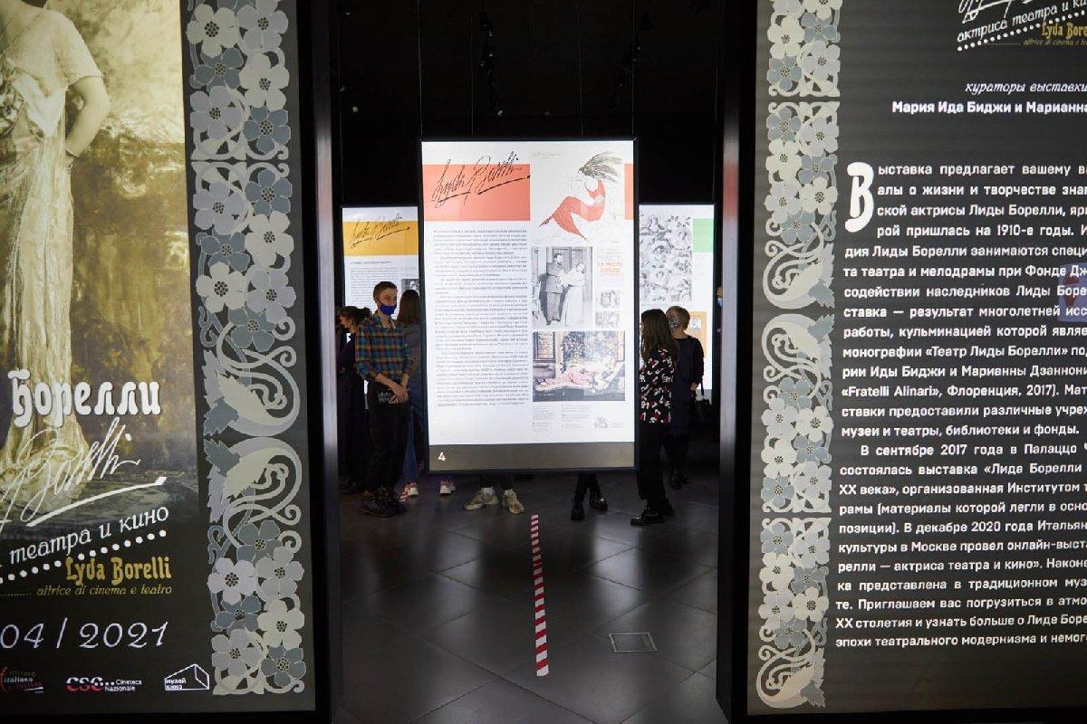 Выставка «Лида Борелли– актриса театра икино»