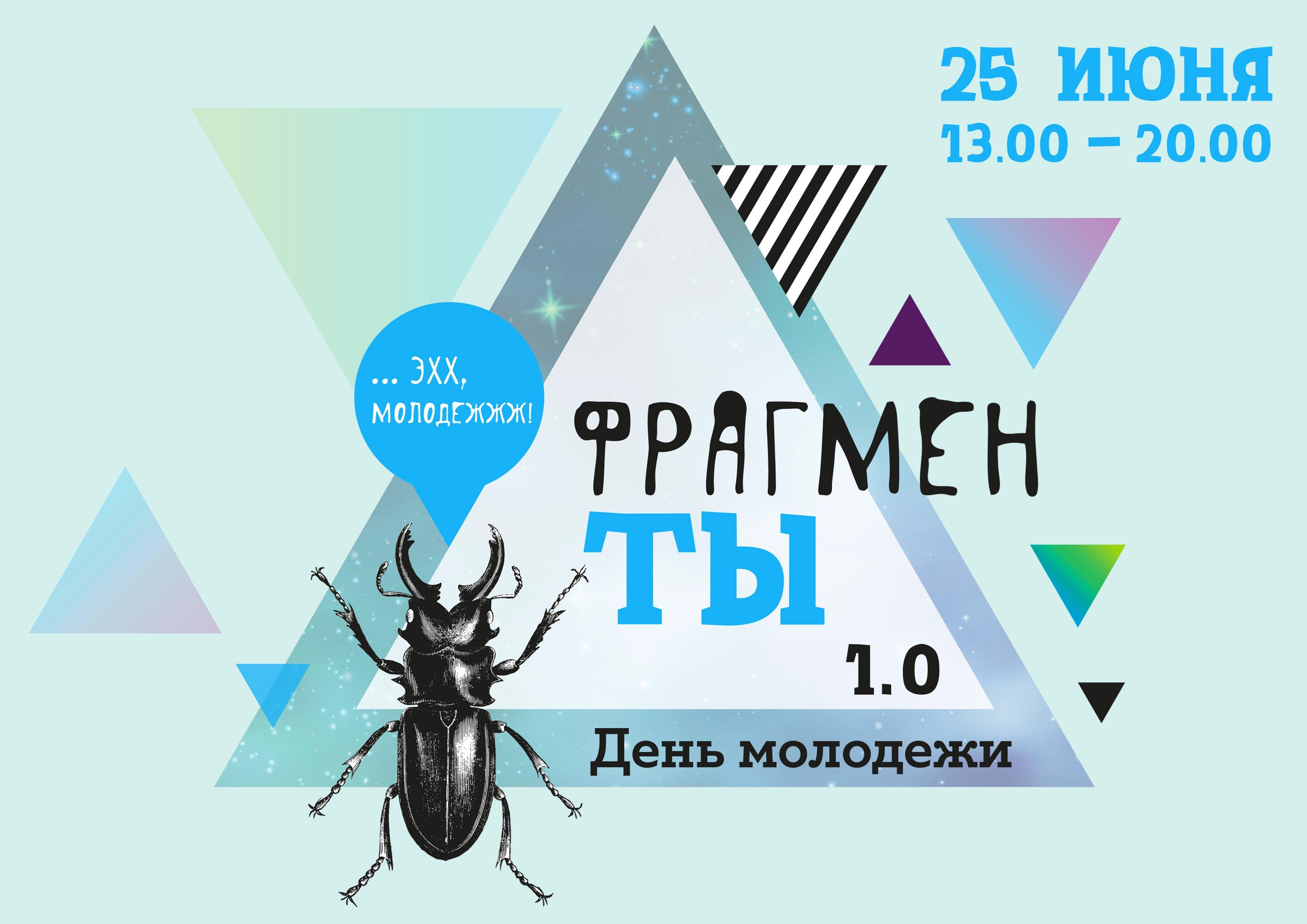 День молодежи вТаганском парке 2016