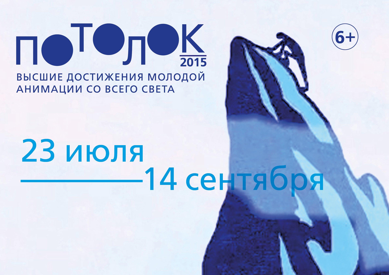 Выставка «Потолок»