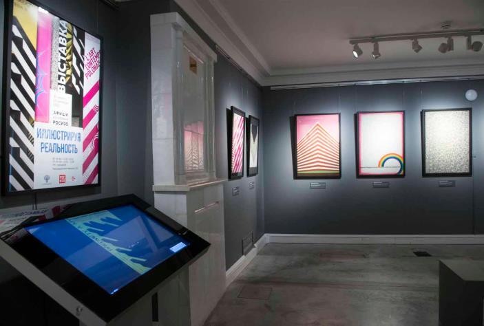 Выставка «Иллюстрируя реальность»