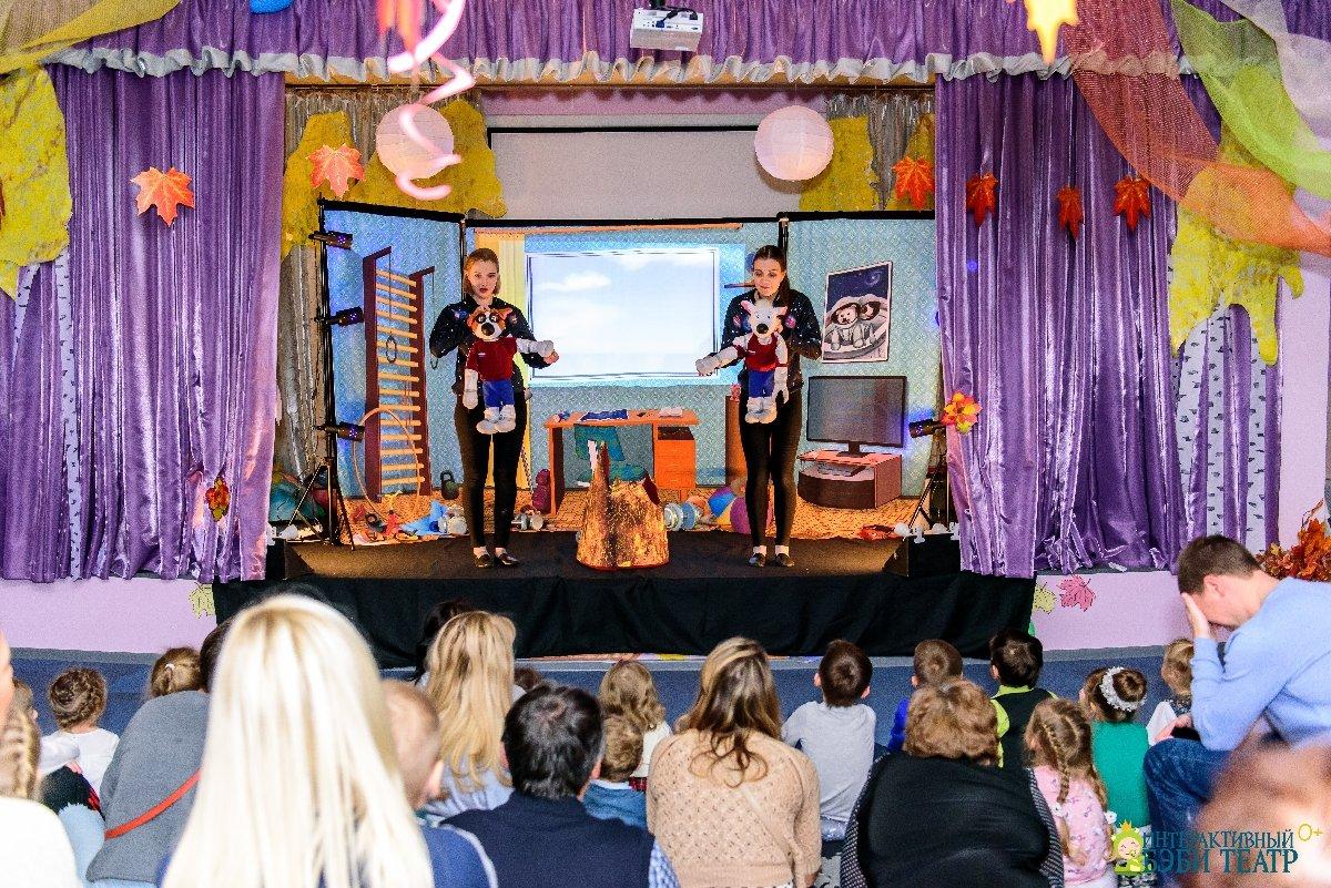 Интерактивный Бэби Театр