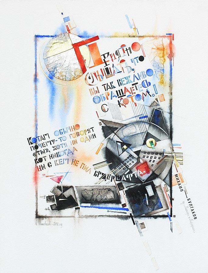 Выставка «Каллиграфия, вода ислучай»
