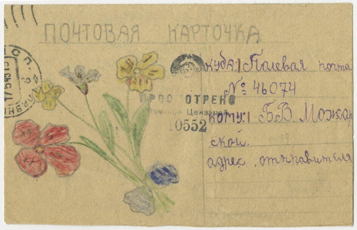 Выставка «Письмо. 75 слов овойне»