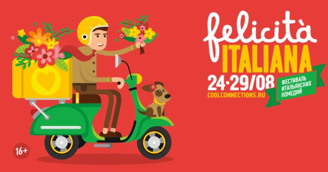 Фестиваль итальянских комедий Felicita Italian 2016