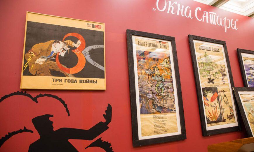 Выставка «Окна сатиры»
